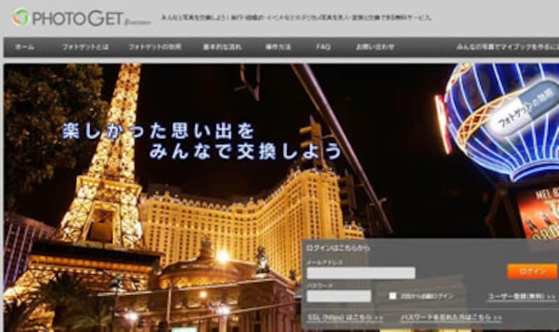 Auto Albumなど写真サービスを手がけるアスカネットの新サービス「PHOTOGET」