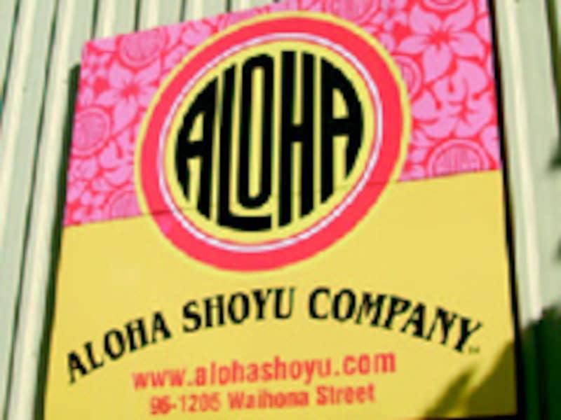 ハワイの食文化に根付いたショーユ