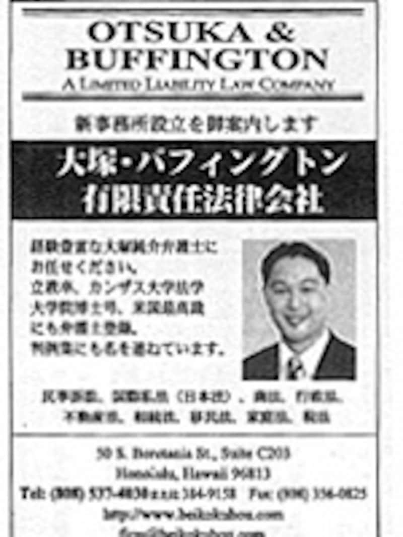 大塚弁護士 広告