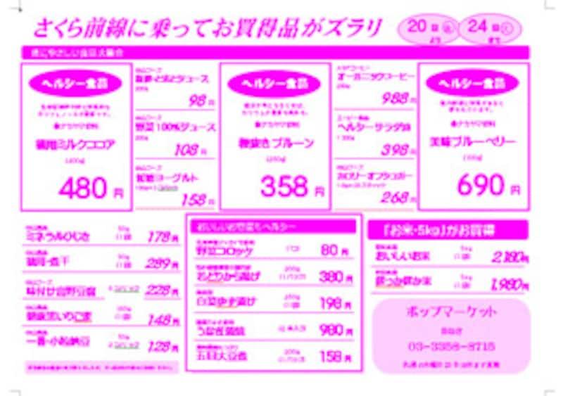 チラシ編<スタンダード>