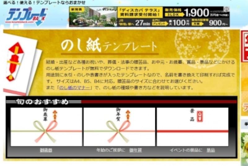 テンプレートバンク「熨斗(のし)紙テンプレート」