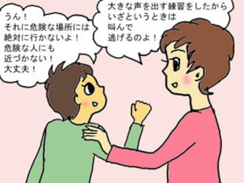 親子でしっかり「安全作法」を身につけよう!Copyright(c)IllustratedbyYukikoSaeki
