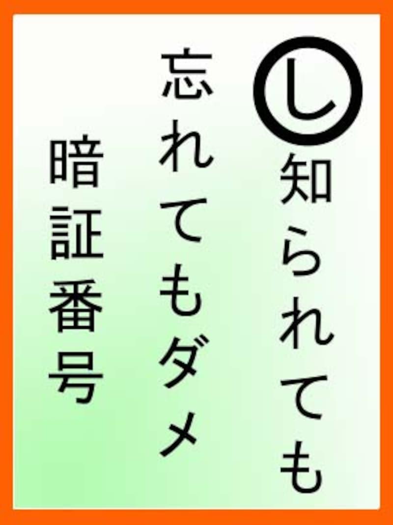 知られても 忘れても「ダメ 暗証番号(c)Yukiko Saeki