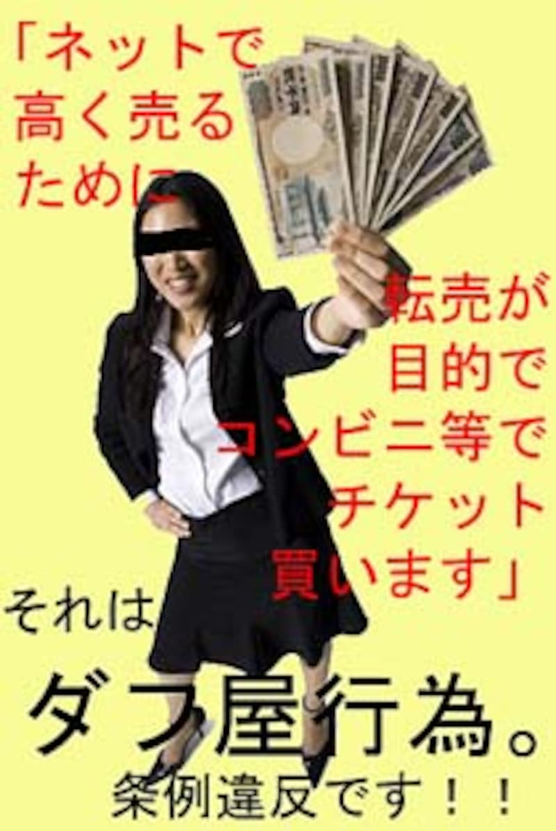 転売目的で公共の場所でチケットを買うのは「ダフ屋行為」です