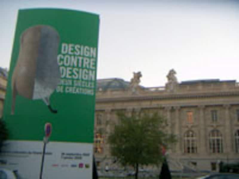 Design contre Design展
