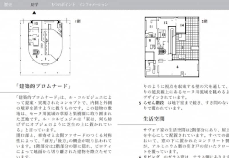 公式サイトでは、図面付きのパンフレットをダウンロードすることができる。画像はダウンロードした資料のキャプチャー