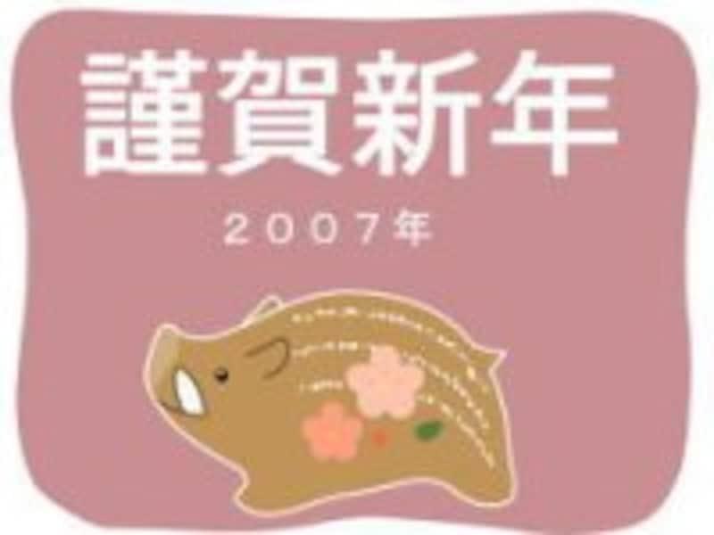 2007年は亥年