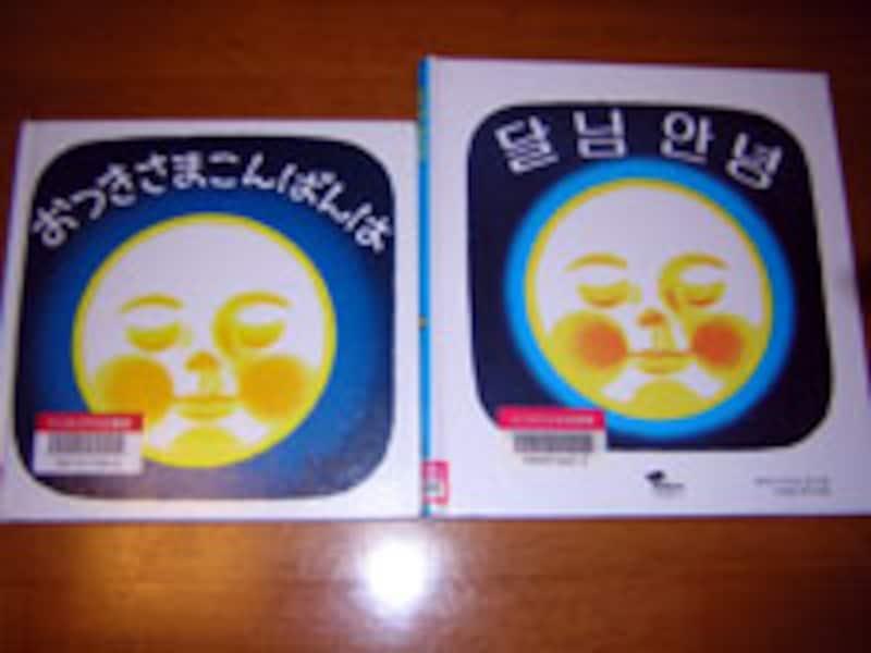 日本語と韓国語の『おつきさまこんばんは』