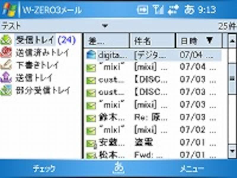 W-ZERO3メール