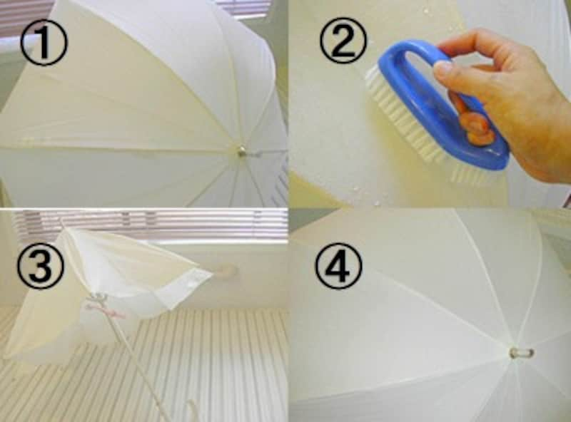 (1)洗う前の日傘(2)ブラシでやさしく洗う(3)はじめは半開きにして乾かす(4)終了! 思いのほか、きれいになりました!