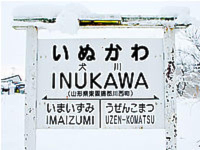 犬川駅駅名標