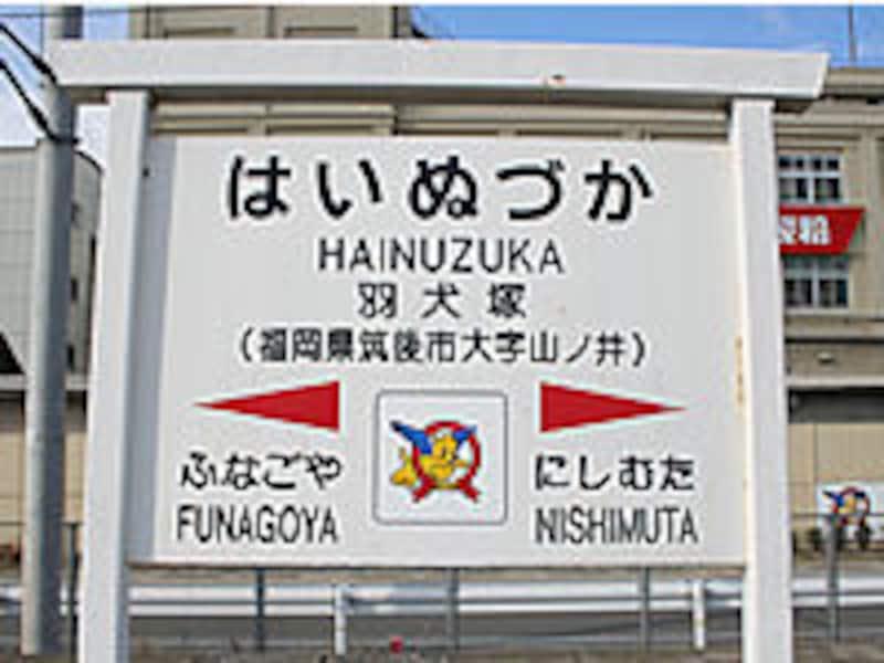 羽犬塚駅駅名標