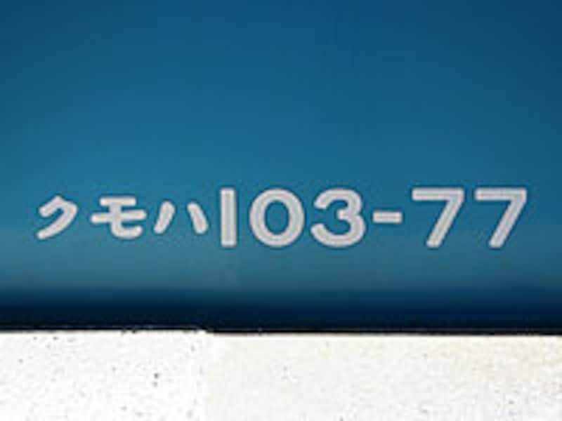 クモハ103