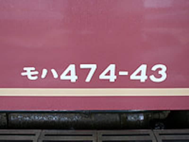 モハ474