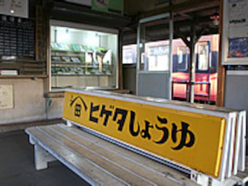 外川駅待合室