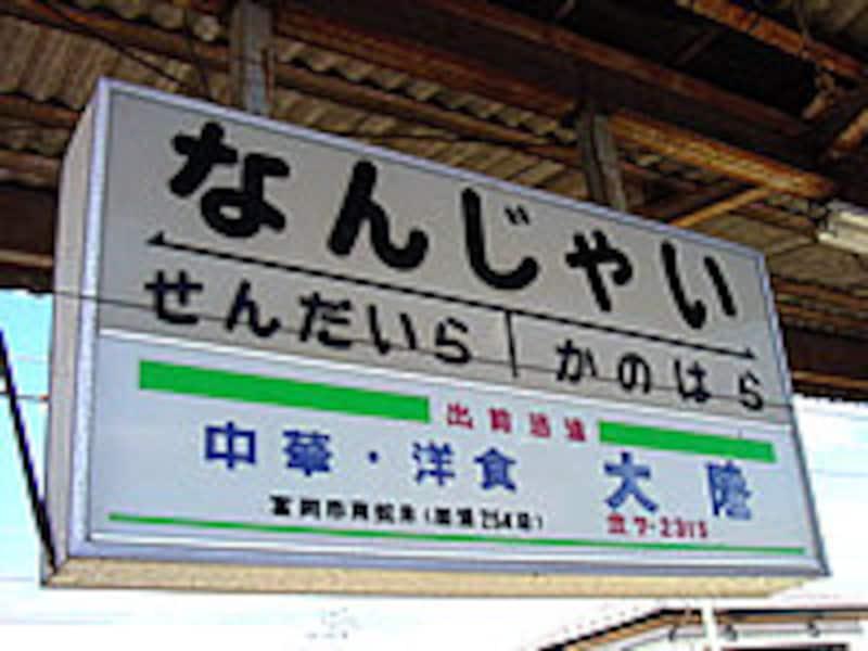 南蛇井駅駅名標