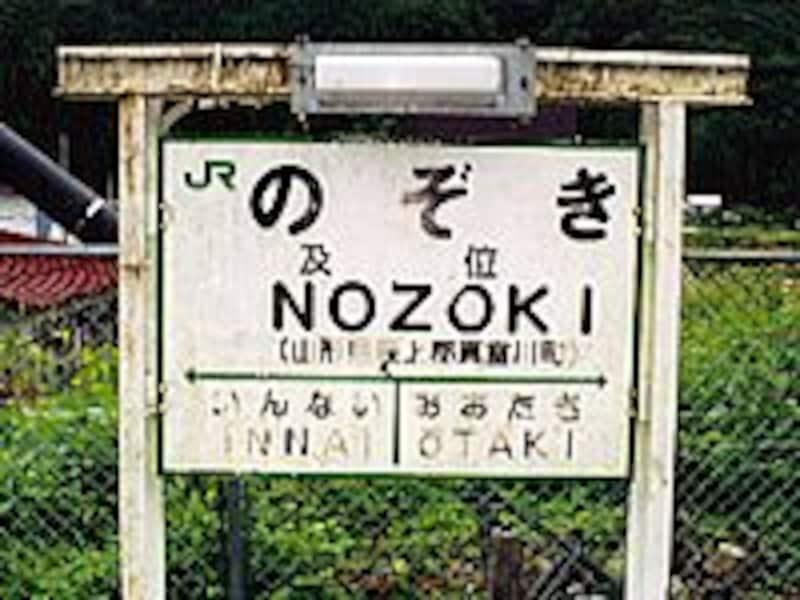 及位駅駅名標