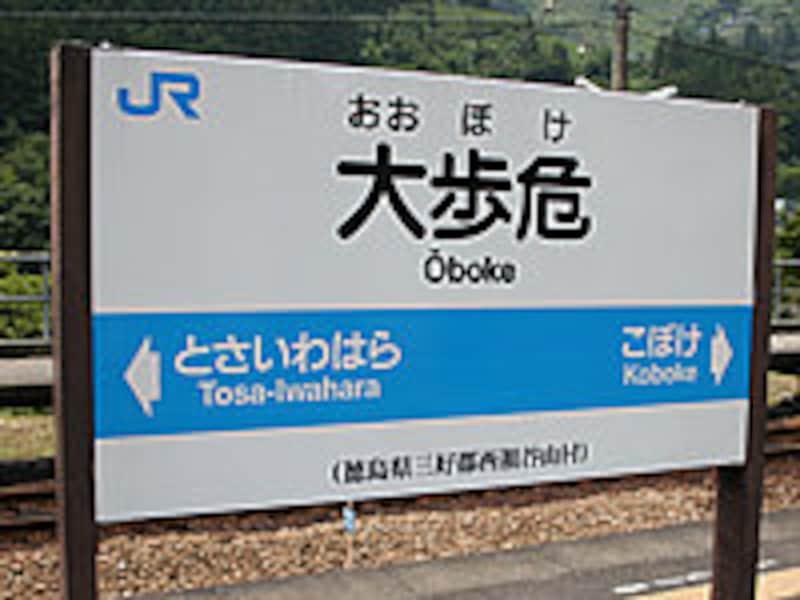 大歩危駅駅名標