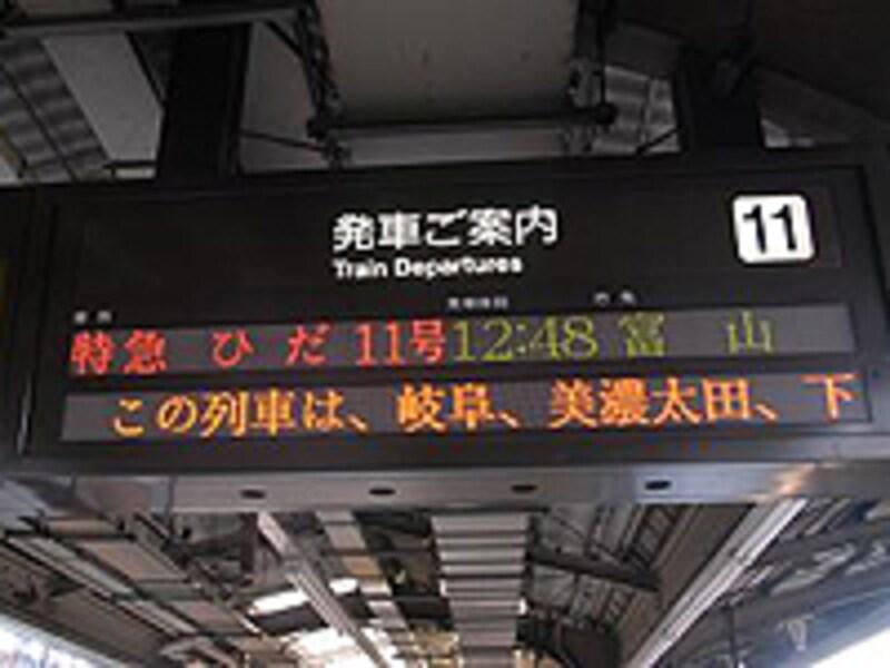 名古屋駅11番ホームの「ひだ」発車案内。いよいよ出発だ。
