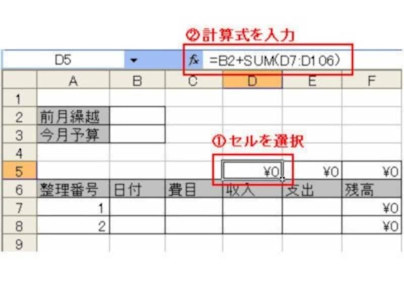 家計簿,エクセル,エクセルで家計簿,作り方,Excel
