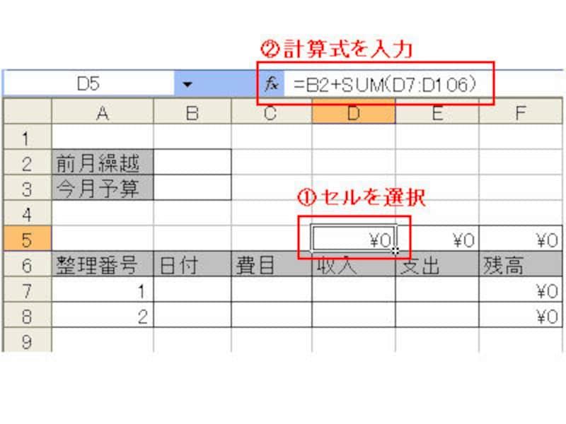 家計簿のエクセルでの作り方!セル操作や簡単な計算式の入力方法