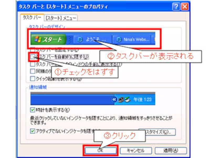 タスクバープロパティ画面