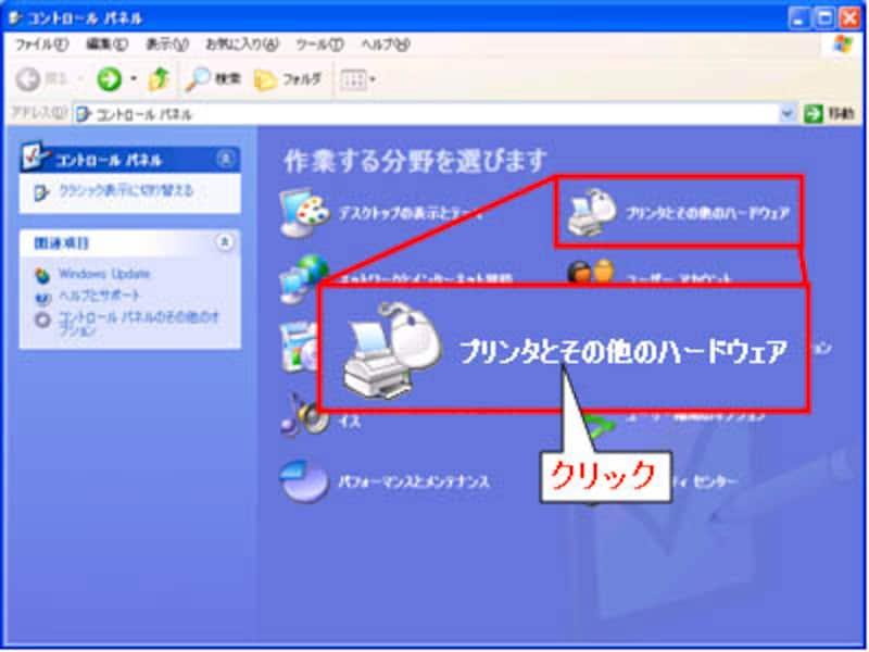プリンタとその他のハードウェア画面