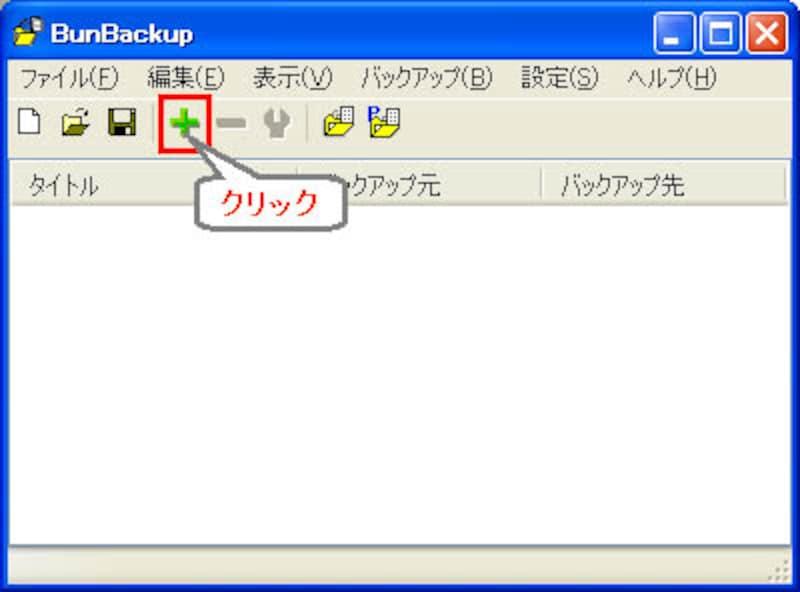 BunBackupメイン画面
