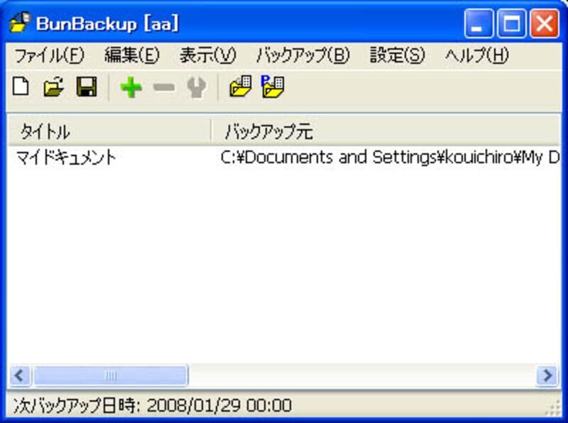 BunBackup画面