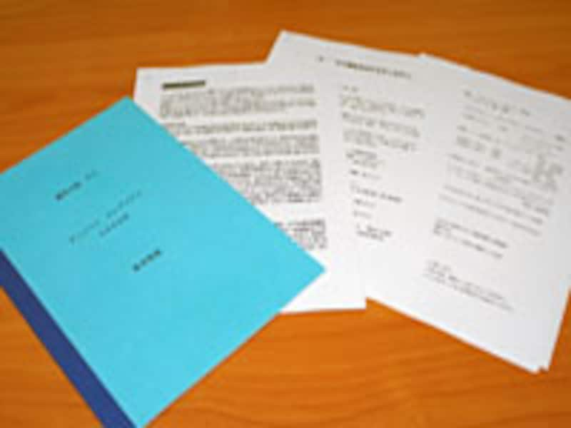 基本情報冊子