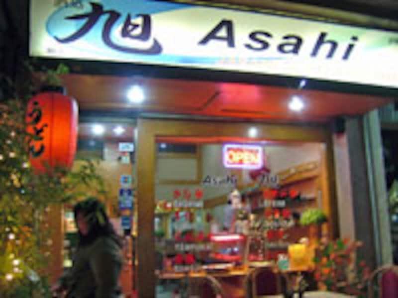 日本食の店あさひ