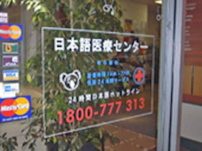 日本語医療センター