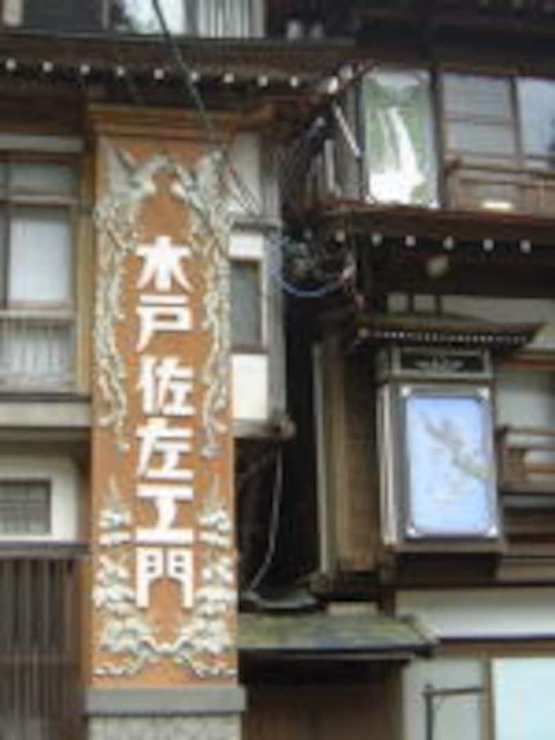 能登屋旅館の建物に彫られている文字や飾り絵