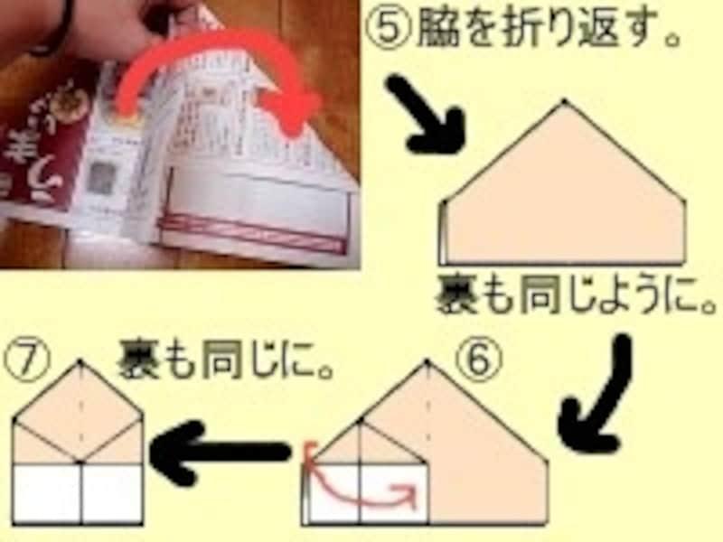広告ゴミ箱の折り方。手順5、手順6、手順7