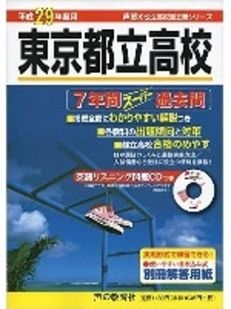東京の都立高校の入試問題(過去問)。入試直前はこうした問題集を解いて、本番に慣れることが大切。