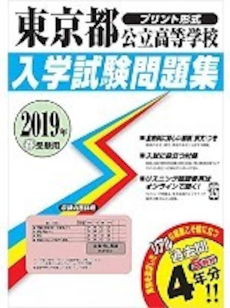 プリント形式で、受験本番を意識して解ける過去問。東京都公立高等学校過去入学試験問題集2019年春受験用(教英出版)