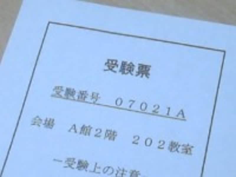 受験当日。最も忘れたくないのが受験票