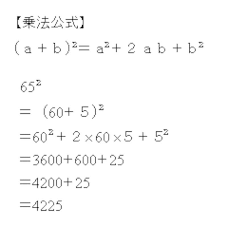 乗法公式を使えば、難しいかけ算も簡単にできる
