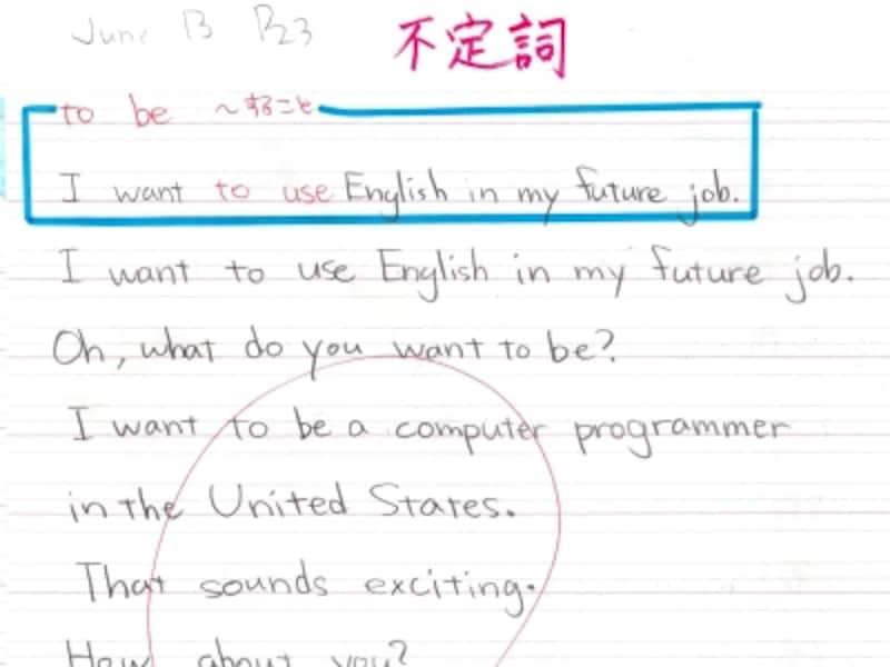 英語のノート取り方・書き方 内申点アップ・上げる