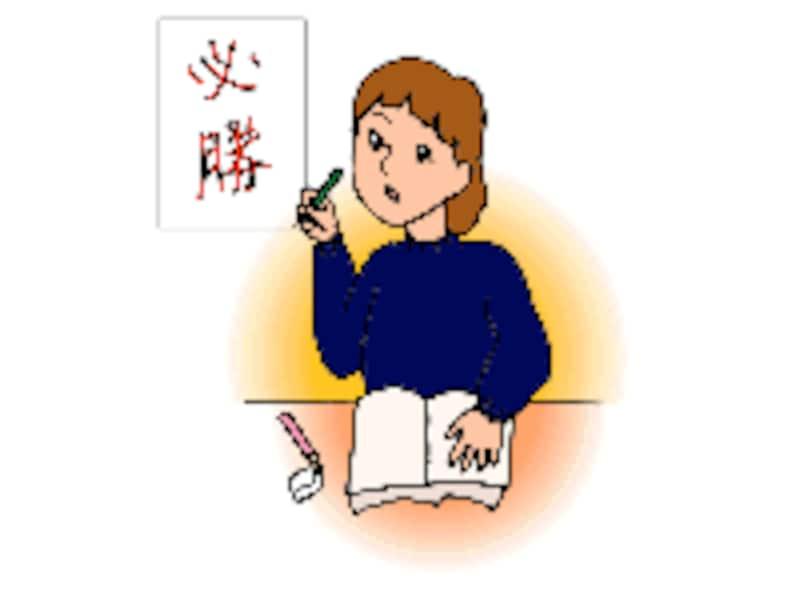 難しい漢字も覚えられる「つがわ式丸付け暗記法」とは?