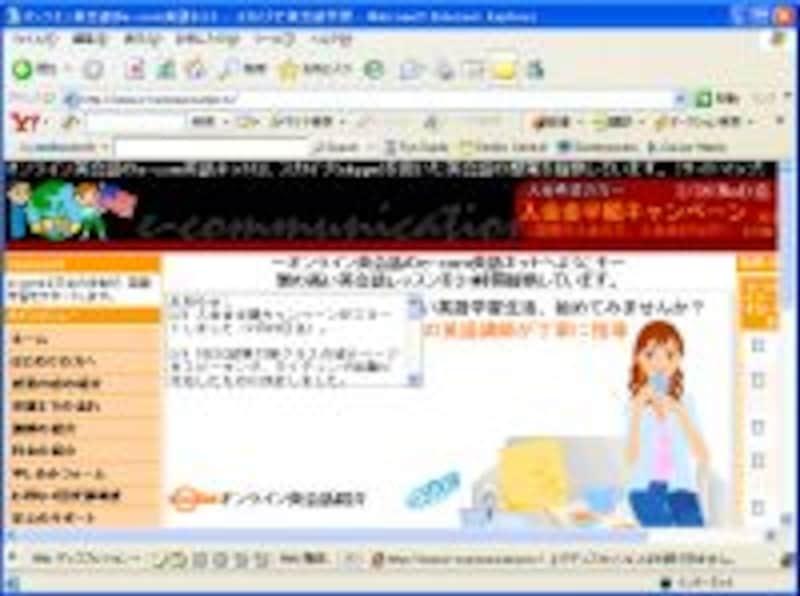e-com英語ネット