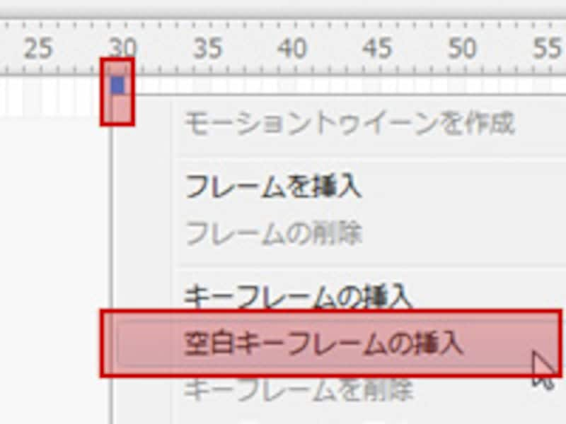 空白のキーフレームの挿入