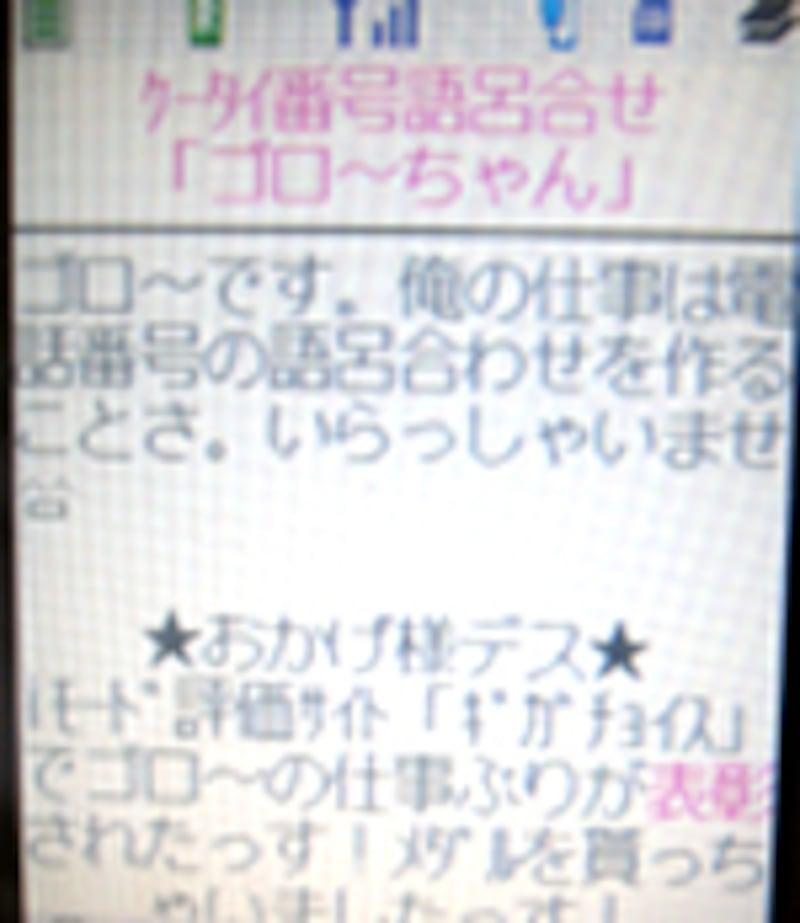 ゴロ~ちゃん : サイト画面