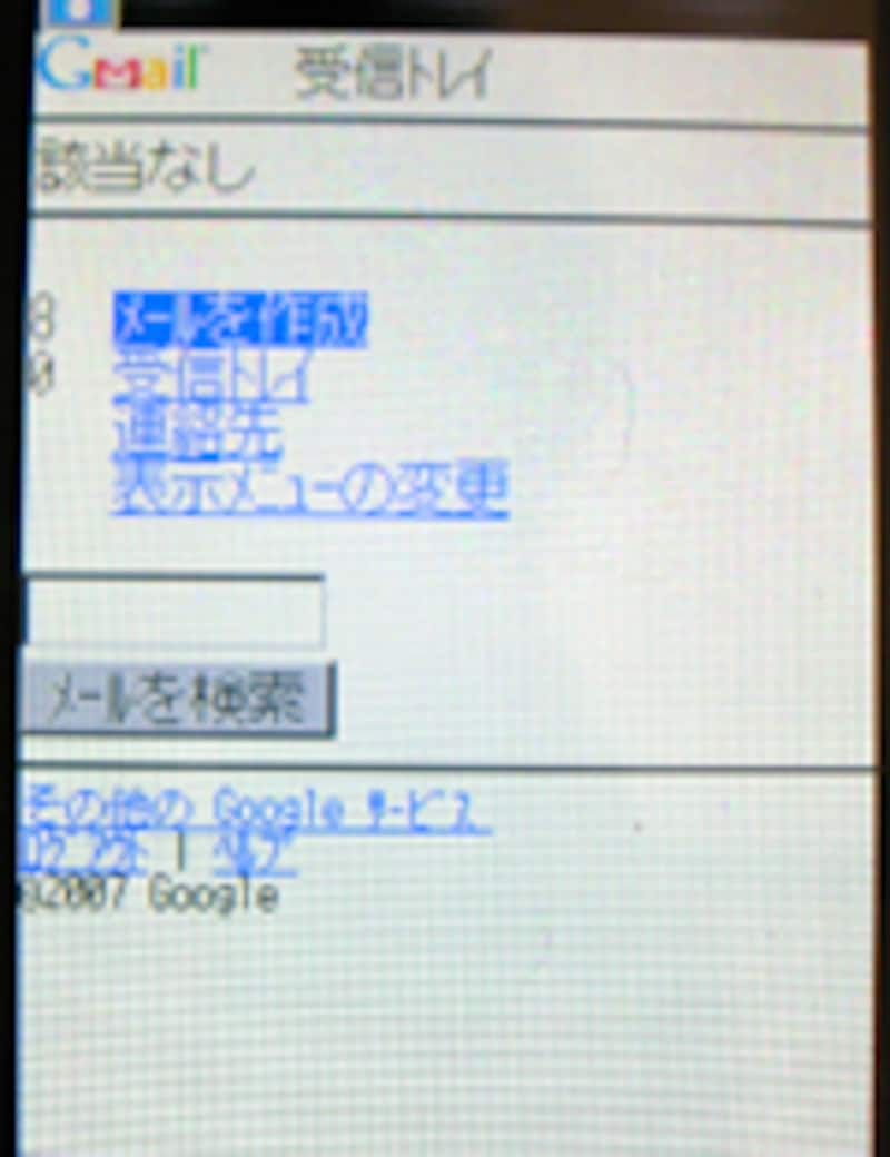 Gmail : アプリ画面
