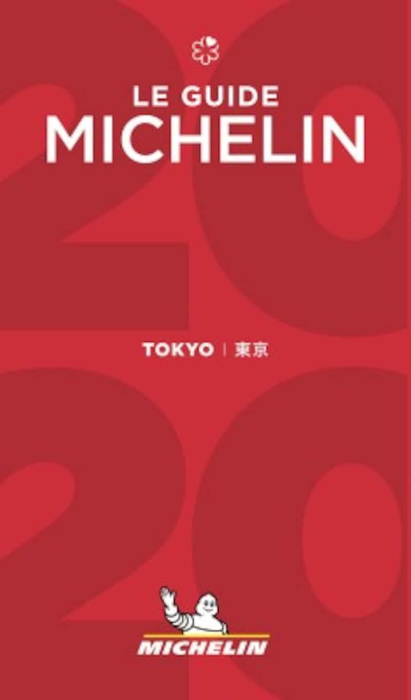 『ミシュランガイド東京2020』©MICHELIN