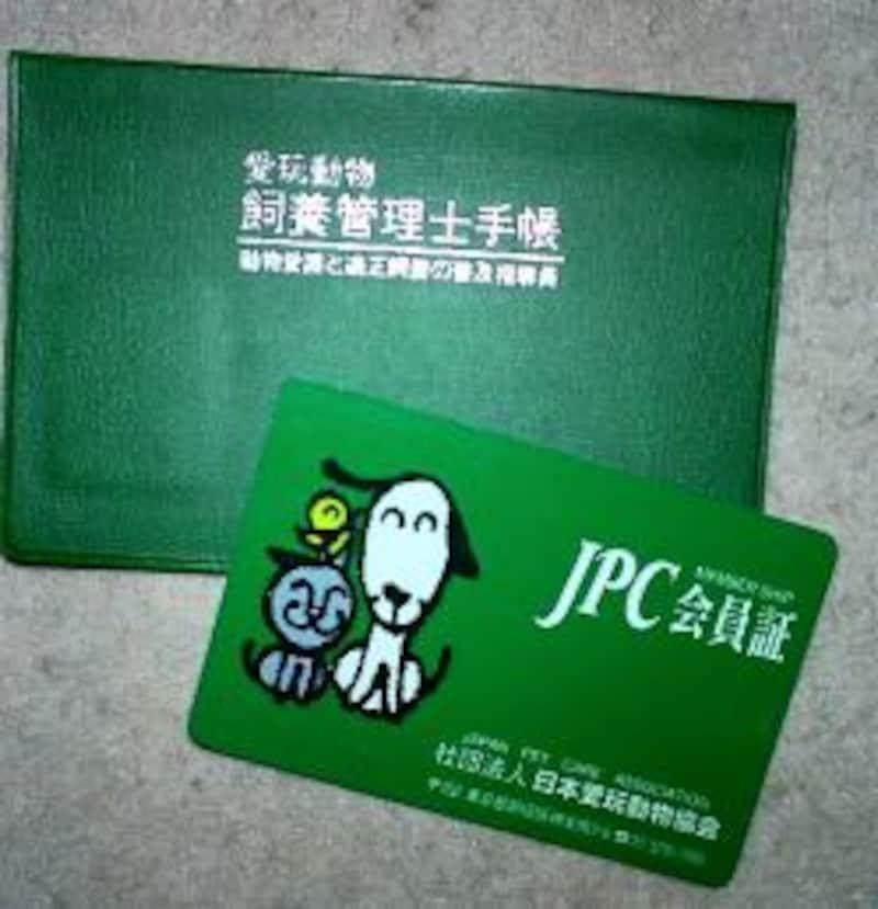 管理士になるとこんな手帳やカードがもらえます