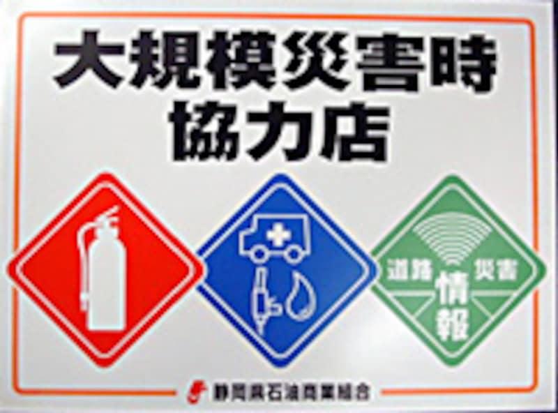 災害時に役に立つガソリンスタンドについて解説