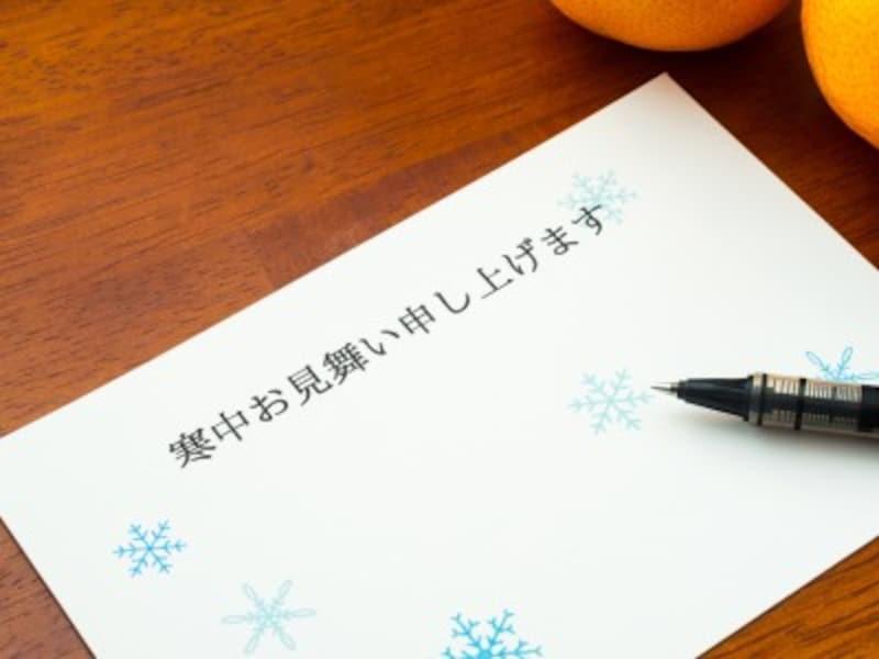 寒中見舞いのメッセージは何と書く?
