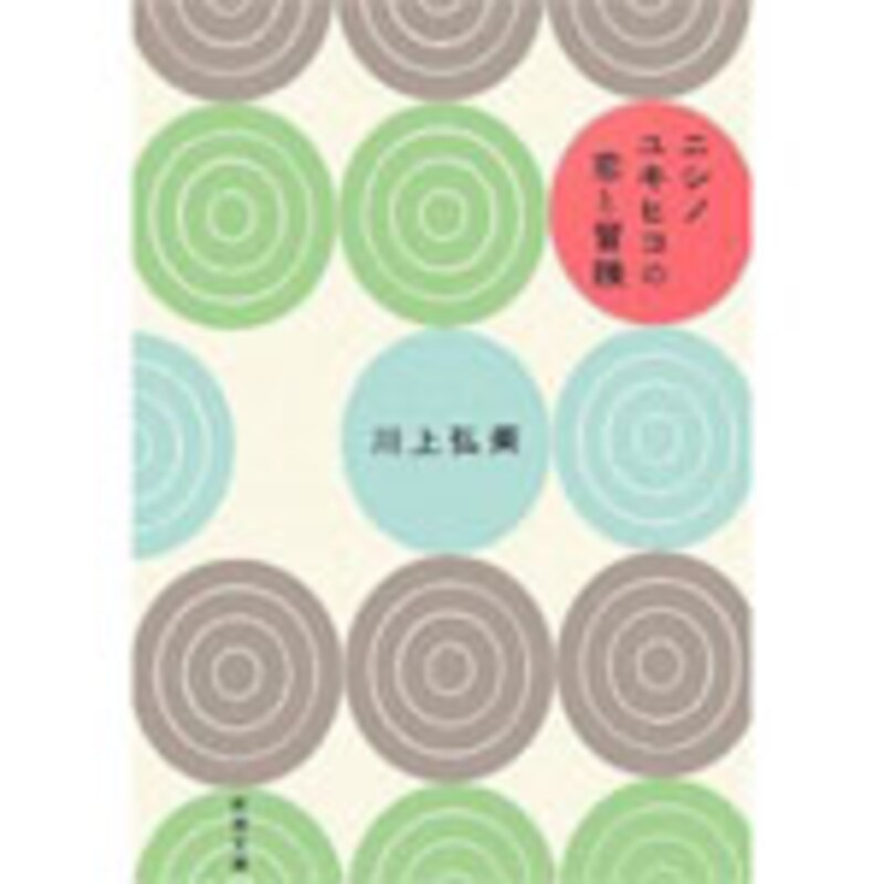 川上弘美『ニシノユキヒコの恋と冒険』