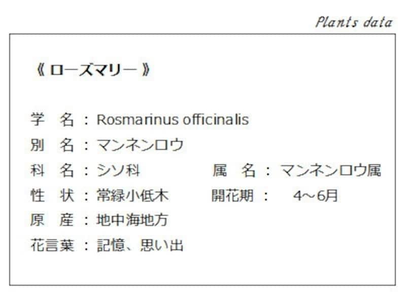 ローズマリーのデータ